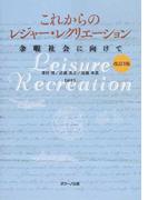 これからのレジャー・レクリエーション 余暇社会に向けて 改訂3版