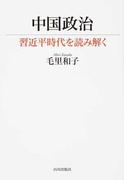 中国政治 習近平時代を読み解く