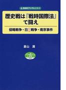 歴史戦は『戦時国際法』で闘え 侵略戦争・日中戦争・南京事件 (自由社ブックレット)