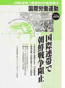 国際労働運動 国際連帯と階級的労働運動を vol.8(2016.5) 国際連帯で朝鮮戦争阻止
