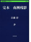 完本南洲残影 (文春学藝ライブラリー 歴史)(文春学藝ライブラリー)