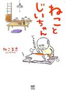 ねことじいちゃん(メディアファクトリー) 3巻セット