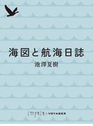 海図と航海日誌(impala e-books)