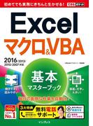 できるポケット Excelマクロ&VBA 基本マスターブック2016/2013/2010/2007対応(できるポケットシリーズ)