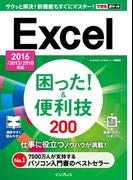 【期間限定価格】できるポケット Excel困った!&便利技 200 2016/2013/2010対応(できるポケットシリーズ)