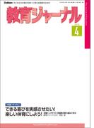 教育ジャーナル2016年4月号Lite版(第1特集)
