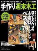 手作り週末木工 2016-2017(学研MOOK)