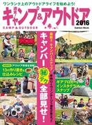 週末! キャンプ&アウトドア2016(学研MOOK)