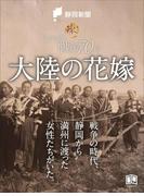 轍ー大陸の花嫁ー(ニューズブック)