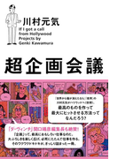 超企画会議(単行本(エイガウォーカー))