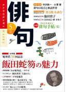 俳句 28年5月号(雑誌『俳句』)