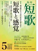 短歌 28年5月号(雑誌『短歌』)