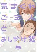 気まぐれご主人とおしかけ猫 1【単話売】(aQtto!)
