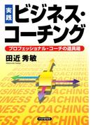[実践]ビジネス・コーチング