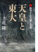 天皇と東大(2) 激突する右翼と左翼(文春文庫)
