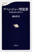 アベンジャー型犯罪 秋葉原事件は警告する(文春新書)