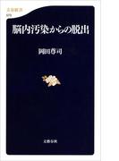 脳内汚染からの脱出(文春新書)