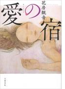 愛の宿(文春e-book)
