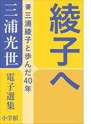 三浦光世 電子選集 綾子へ ~妻・三浦綾子と歩んだ40年~(三浦綾子 電子全集)