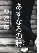あすなろの詩(角川文庫)