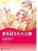 愛を試された公爵 (ハーレクインコミックス★キララ)