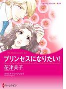 プリンセスになりたい! (ハーレクインコミックス★キララ)