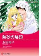 熱砂の烙印 (ハーレクインコミックス★キララ)