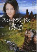 スコットランドの誘惑 (マグノリアロマンス)(マグノリアロマンス)