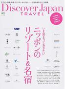 Discover Japan TRAVEL いま泊まっておきたいニッポンのリゾート&名宿 (エイムック Discover Japan TRAVEL)(エイムック)