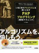 いまどきのアルゴリズムを使いこなすPHPプログラミング開発テクニック 基本のソートから、スクレイピング、ベイジアン、SVM、機械学習まで!