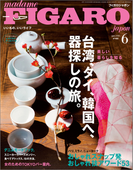 madame FIGARO japon(フィガロ ジャポン)2016年 6月号(madame FIGARO japon)