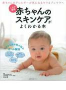 赤ちゃんのスキンケアがよくわかる本 これが最新 (主婦の友生活シリーズ)(主婦の友生活シリーズ)