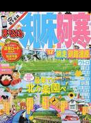 知床・阿寒 網走・釧路湿原 '17