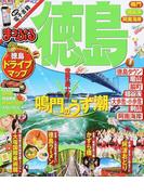 徳島 鳴門・祖谷渓・阿南海岸 2016 (まっぷるマガジン 四国)