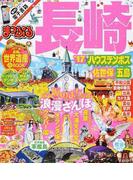 長崎ハウステンボス 佐世保・五島 '17 (まっぷるマガジン 九州)