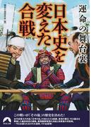 日本史を変えた合戦 運命の舞台裏 (青春文庫)(青春文庫)