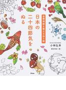 日本の二十四節気をぬる 自律神経を整えるぬり絵