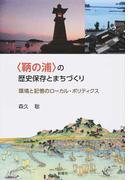 〈鞆の浦〉の歴史保存とまちづくり 環境と記憶のローカル・ポリティクス