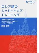 ロシア語のシャドーイング・トレーニング 初学者から中級者までロシア語がグングン身につく3ステップの学習法