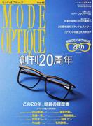 モード・オプティーク Vol.42 創刊20周年この20年、眼鏡の履歴書