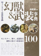 幻獣&武装事典 ファンタジー資料集成
