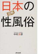 日本の性風俗 図解