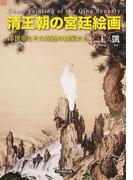 清王朝の宮廷絵画 郎世寧とその周辺の画家たち