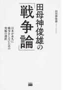 田母神俊雄の「戦争論」 日本が永久に戦争をしないための究極の選択