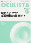 OCULISTA Monthly Book No.37(2016−4月号) 見逃してはいけないぶどう膜炎の診療ガイド