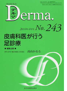 デルマ No.243(2016年4月号) 皮膚科医が行う足診療