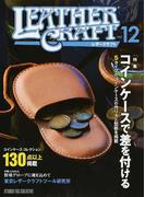 レザークラフト vol.12 〈特集〉コインケースで差を付ける
