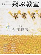 飛ぶ教室 児童文学の冒険 45(2016SPRING) 特集今江祥智