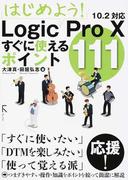 はじめよう!Logic Pro Ⅹすぐに使えるポイント111