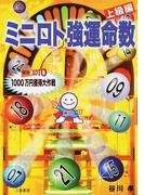 ミニロト強運命数 上級編 1000万円獲得大作戦 (サンケイブックス)(サンケイブックス)